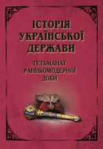Історія Української Держави. Гетьманат ранньомодерної доби - купити і читати книгу