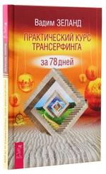 Практический курс Трансерфинга за 78 дней - купить и читать книгу