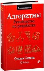 Алгоритмы. Руководство по разработке - купити і читати книгу