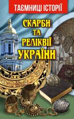 Скарби та Реліквії України - купити і читати книгу