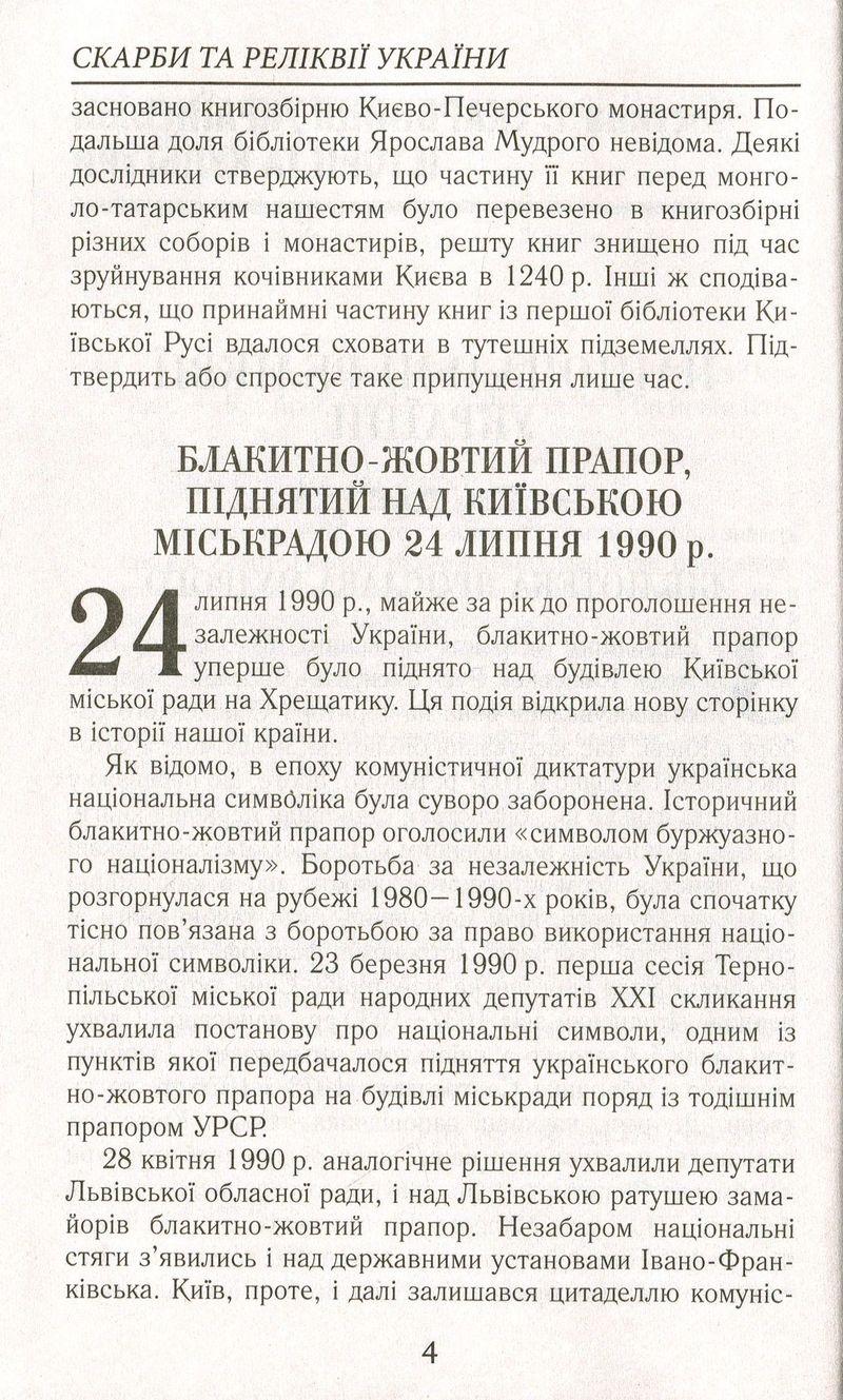 Скарби та Реліквії України - купить и читать книгу