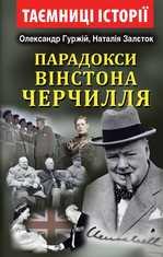 Парадокси Вінстона Черчилля - купити і читати книгу