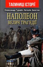 Наполеон. Велич трагедії - купити і читати книгу