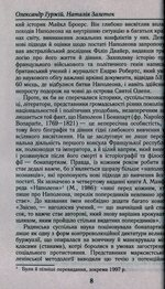 Наполеон. Велич трагедії - купить и читать книгу