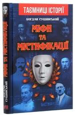 Міфи та містифікації - купити і читати книгу
