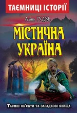 Містична Україна - купити і читати книгу