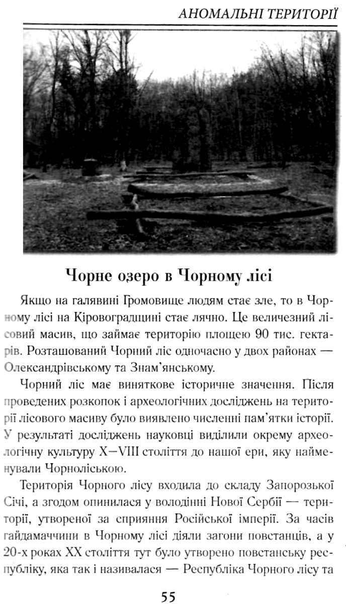 Містична Україна - купить и читать книгу