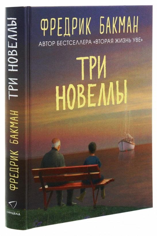 Три новеллы. Сделка всей жизни. И с каждым утром дорога домой становится все длиннее. Себастьян и тролль - купити і читати книгу