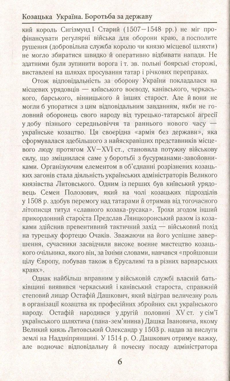 Козацька Україна. Боротьба за державу (XVI–XVII ст.) - купить и читать книгу