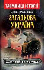 Загадкова Україна. Таємниці та легенди - купити і читати книгу