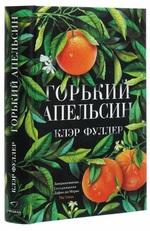 Горький апельсин - купити і читати книгу