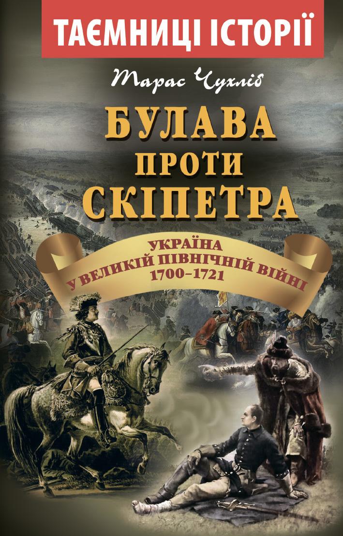 Булава проти Скіпетра. Україна у Великій Північній Війні 1700-1721 - купить и читать книгу