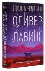 Оливер Лавинг - купити і читати книгу