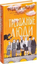 Тревожные люди - купити і читати книгу