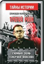 Третий рейх. Судный день генерала Власова - купити і читати книгу