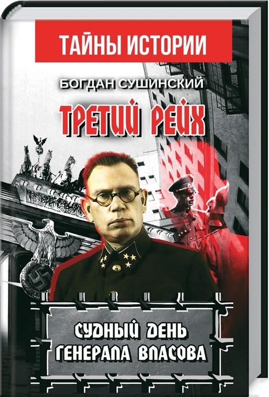 Третий рейх. Судный день генерала Власова - купить и читать книгу