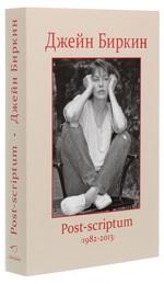 Post-scriptum (1982-2013) - купити і читати книгу