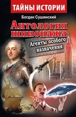 Антология Шпионажа. Агенты особого назначения - купити і читати книгу