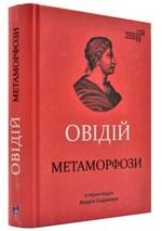 Метаморфози - купить и читать книгу