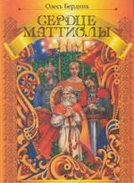 Сердце Маттиолы - купить и читать книгу