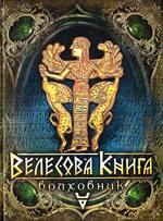 Велесова книга - купить и читать книгу