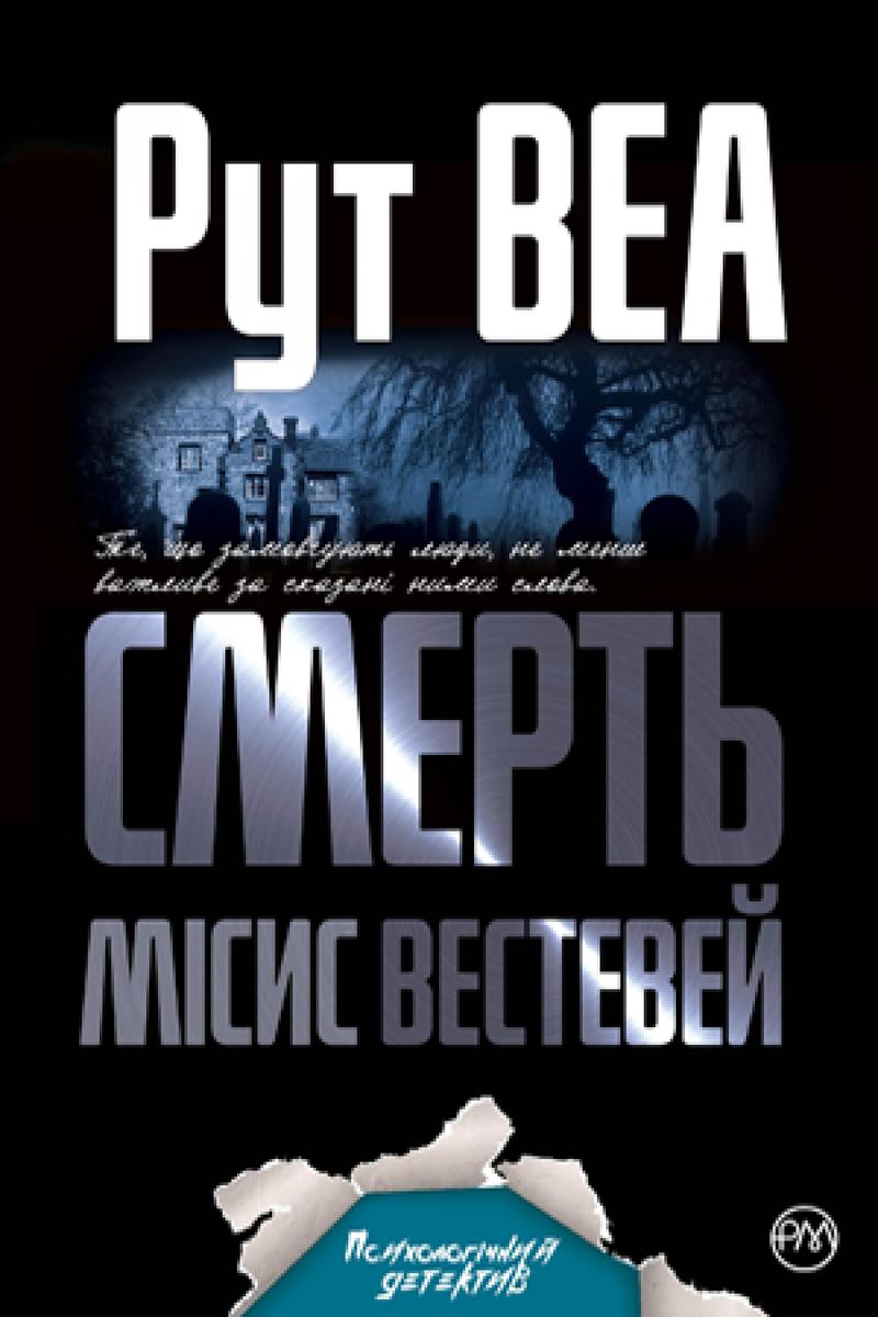 Смерть місис Вестевей - купити і читати книгу