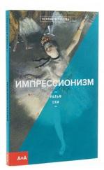 Импрессионизм - купить и читать книгу