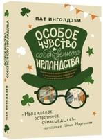 Особое чувство собственного ирландства - купить и читать книгу