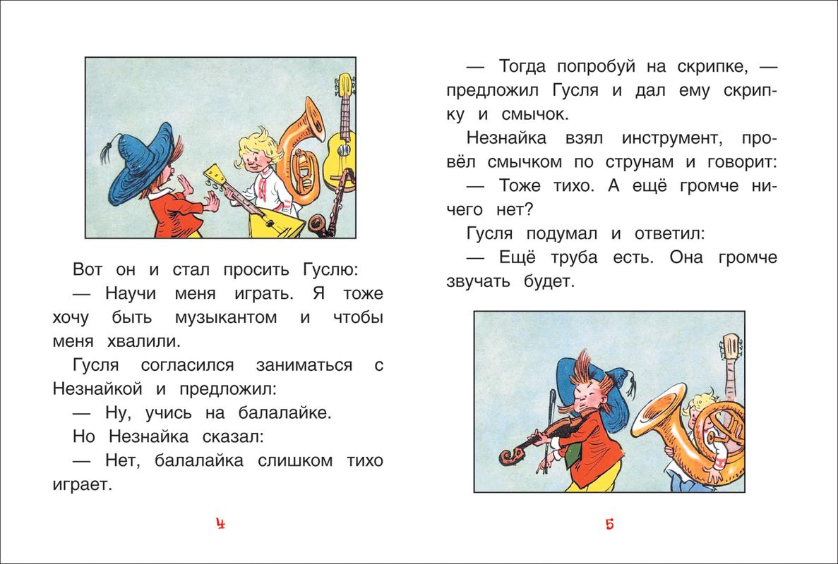 Рассказы о Незнайке - купить и читать книгу