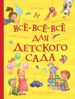 Все-все-все для детского сада - купить и читать книгу
