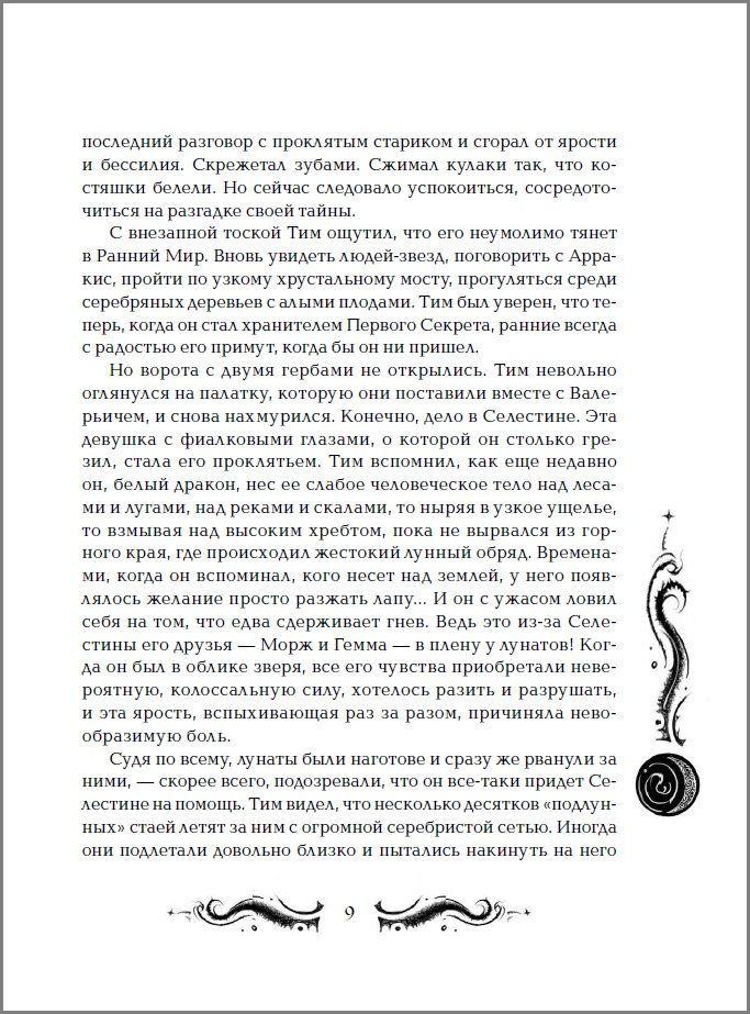 Лунастры. Танец белых карликов. Книга 4 - купить и читать книгу