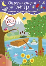 600 наклеек. Окружающий мир - купить и читать книгу