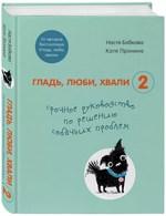 Гладь, люби, хвали 2. Срочное руководство по решению собачьих проблем - купити і читати книгу