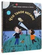 40 окошек. Что такое космос - купить и читать книгу