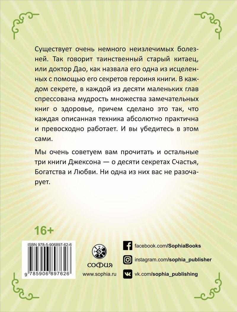 Десять секретов Здоровья - купить и читать книгу