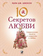 Десять секретов Любви. Современная притча о мудрости и любви - купить и читать книгу