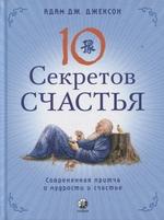 Десять секретов Счастья. Современная притча о мудрости и счастье - купить и читать книгу