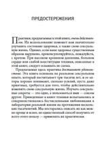 Мульти-оргазмическая женщина - купить и читать книгу