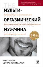 Мульти-оргазмический мужчина. Секреты секса, которые следует знать каждому мужчине - купить и читать книгу