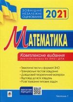 Математика. Комплексне видання для підготовки до ЗНО та ДПА. Частина 1. Алгебра. ЗНО 2021 - купити і читати книгу