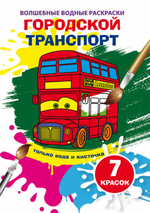 Городской транспорт. Волшебные водные раскраски - купить и читать книгу