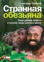 Странная обезьяна. Куда делась шерсть и почему люди разного цвета - купить и читать книгу