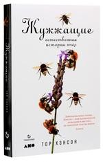 Жужжащие. Естественная история пчёл - купить и читать книгу