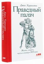 Праведный палач. Жизнь, смерть, честь и позор в XVI веке - купить и читать книгу
