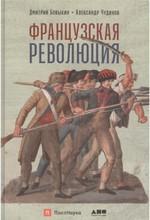 Французская революция - купить и читать книгу