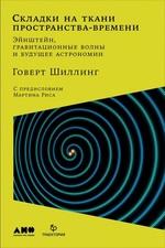 Складки на ткани пространства-времени. Эйнштейн, гравитационные волны и будущее астрономии - купить и читать книгу