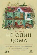 Не один дома. Естественная история нашего жилища от бактерий до многоножек, тараканов и пауков - купить и читать книгу