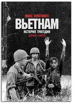 Вьетнам. История трагедии. 1945-1975 - купить и читать книгу