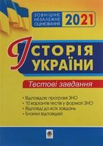 Історія України. Тестові завдання. ЗНО 2021 - купити і читати книгу