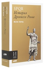 SPQR. История Древнего Рима - купить и читать книгу